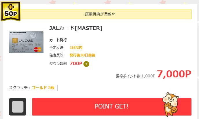 モッピーのサイトのJALカード(MASTER)のページからJALカードを申し込む