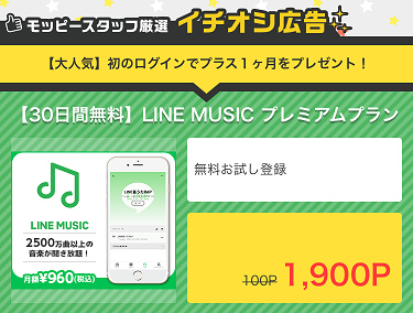 LINE MUSIC プレミアムプラン
