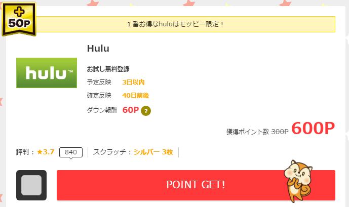 Hulu お試し無料登録