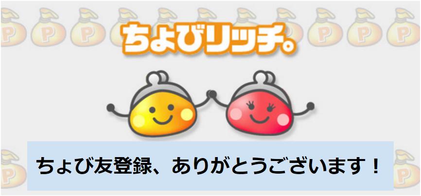 ちょびリッチ「お友達紹介爆弾ランキングキャンペーン」で入賞!