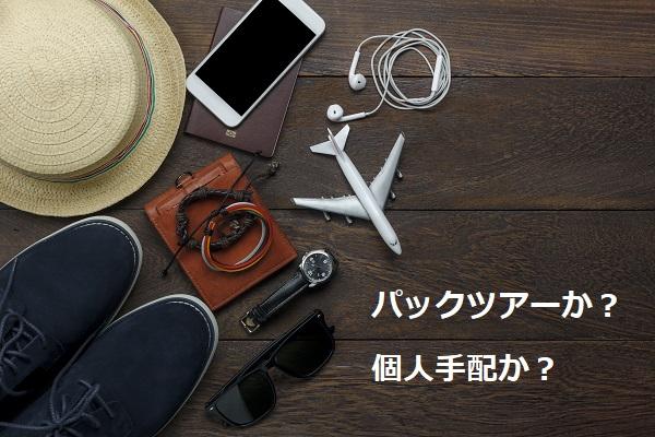 台湾旅行に行くなら、ツアーと個人手配ではどちらが良いのか?比較してみる。