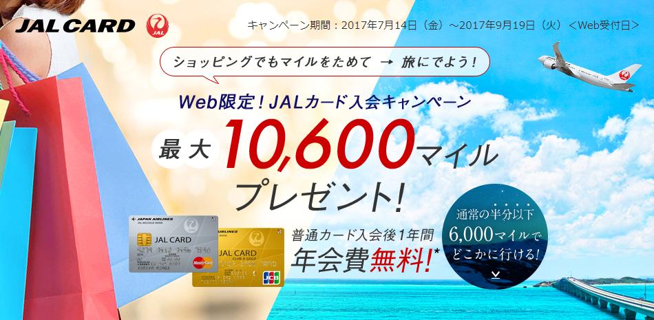 JALカードの新規入会キャンペーンに参加する