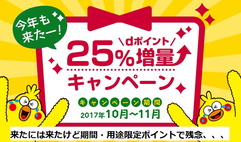 残念改悪、JAL陸マイラー待望のdポイント25%増量キャンペーンは期間・用途限定ポイントに。
