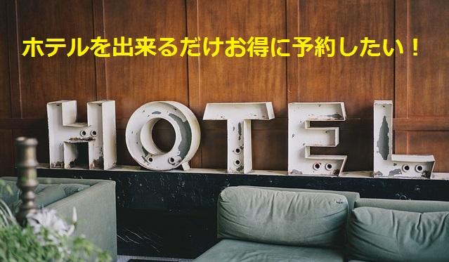 ホテルを出来るだけお得に予約したい!
