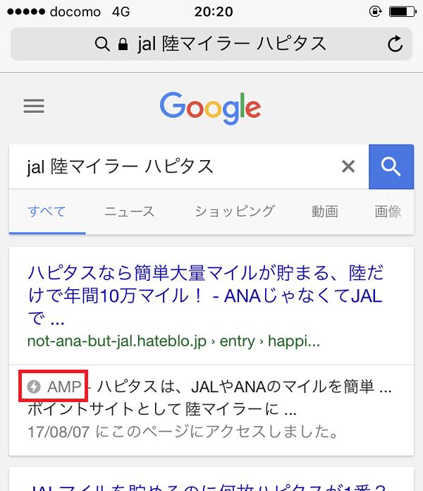 Google検索でAMP表示