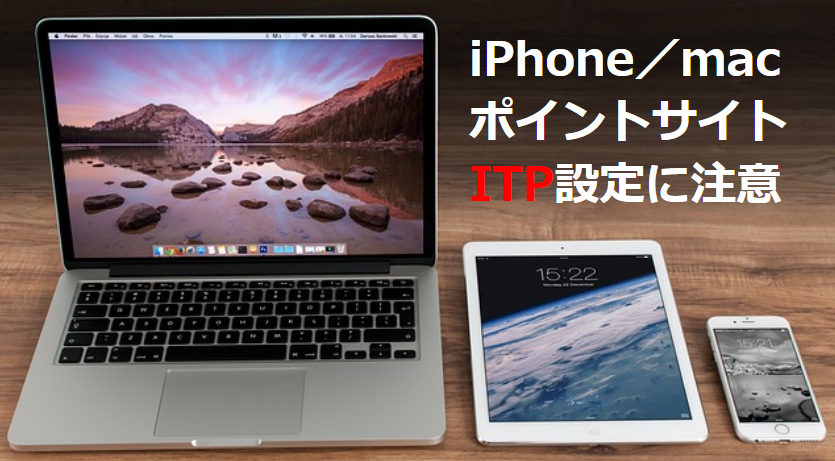 iPhone/mac Apple製品でのポイントサイト利用ではITP設定に注意しよう