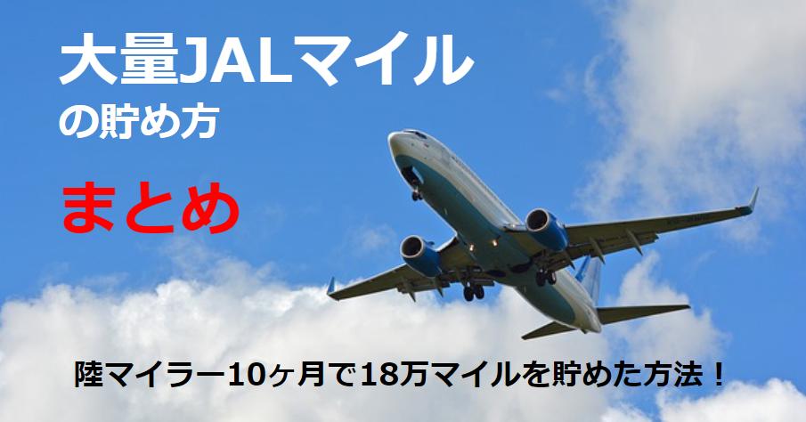 大量JALマイルの貯め方まとめ。陸マイラー10ヶ月で18万マイルを貯めた方法!