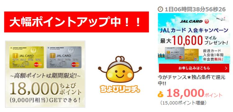 断然お得!JALカード新規入会キャンペーン。今ならちょびリッチで18,000ポイント(4,680JALマイル相当)