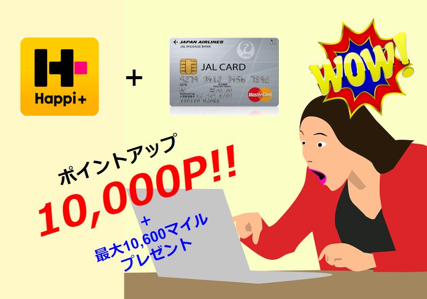 JALカード新規発行でハピタス10,000ポイント還元+最大10,600マイル