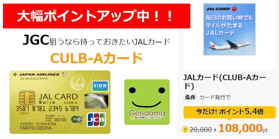 JGC入会条件のJALカード CLUB-Aカードが今ならげん玉で10,800円ポイントバック中!!