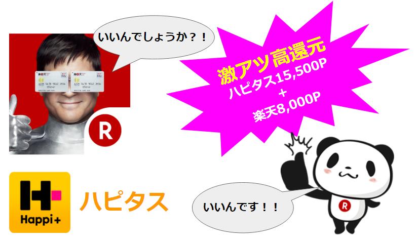 楽天カード新規発行でハピタス15,500P+楽天8,000Pの激アツ高還元