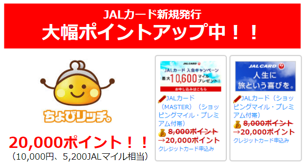 「ちょびリッチ」JALカード新規発行で20,000Pバック