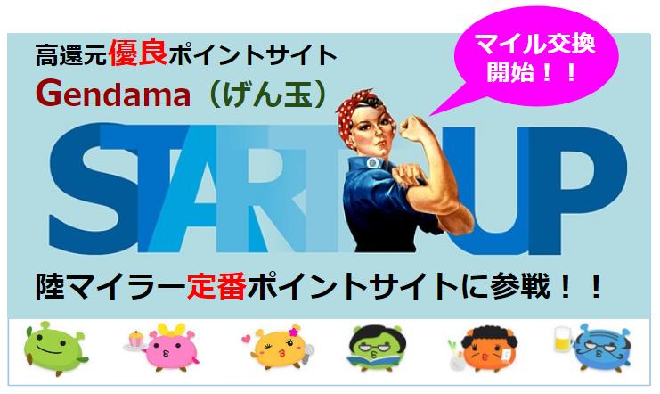 高還元「げん玉」新たな陸マイラー定番ポイントサイトに参戦!