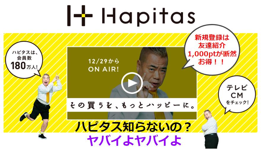 出川哲郎さんTVCM「ハピタス」とは?新規登録は友達紹介1,000ptが断然お得!!