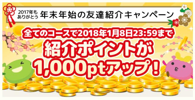 陸マイラー新定番「げん玉」紹介登録で1,000ptアップのチャンス!