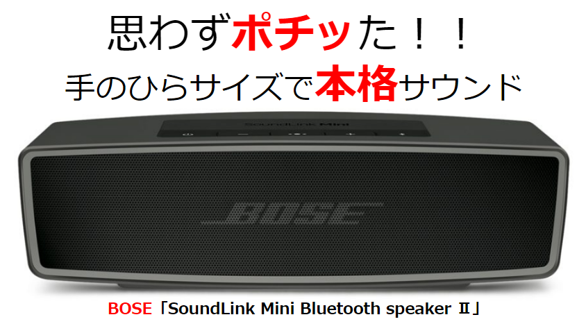 SoundLink Mini Ⅱがアマゾンで30%オフ!思わずポチった!!