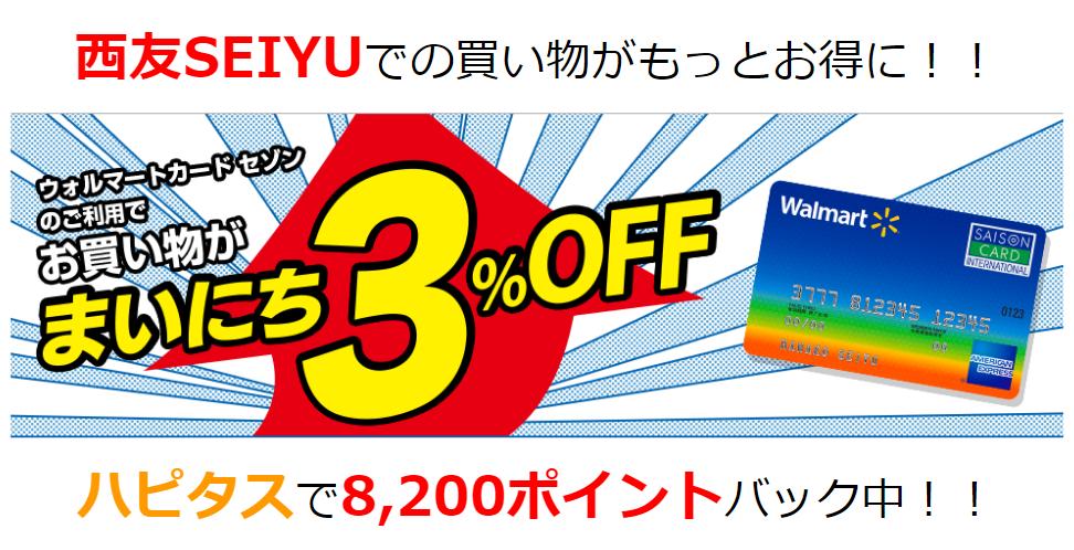 ウォルマートカード新規発行でハピタス8,200ポイントバック中