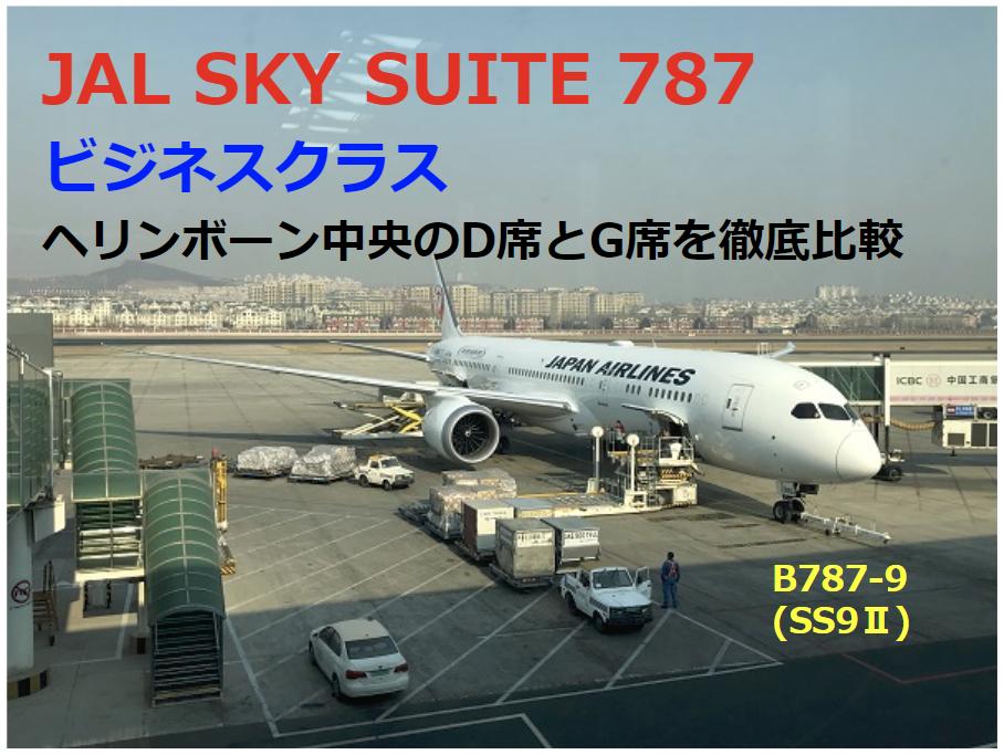JAL SKY SUITE 787 ビジネスクラス ヘリンボーン中央のD席とG席を徹底比較