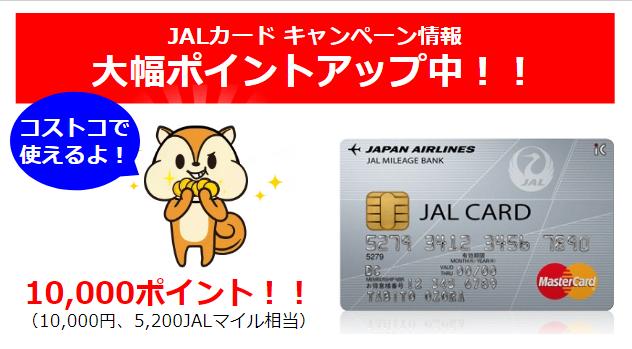コストコでもマイルが貯まる!JALカード(MASTER)新規入会でモッピー10,000ポイント+8,600マイル獲得のチャンス!!