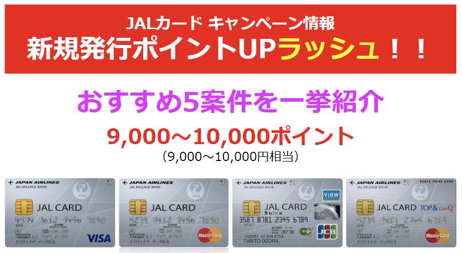 JALカード新規発行ポイントUPラッシュ!絶好のチャンスおすすめ5案件を一挙に紹介!!
