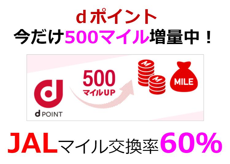 dポイント今だけ500マイル増量中!JALマイル交換率が60%にアップ!!