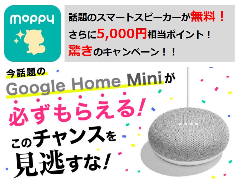話題のスマートスピーカー「Google Home Mini」が無料!さらに5,000円相当ポイントもらえる驚きのキャンペーン!!