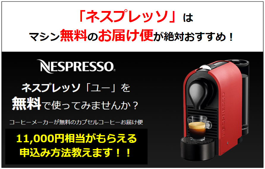 「ネスプレッソ」は購入よりもマシン無料のお届け便が絶対おすすめ!11,000円相当がもらえるお得な申込み方法も教えます!!