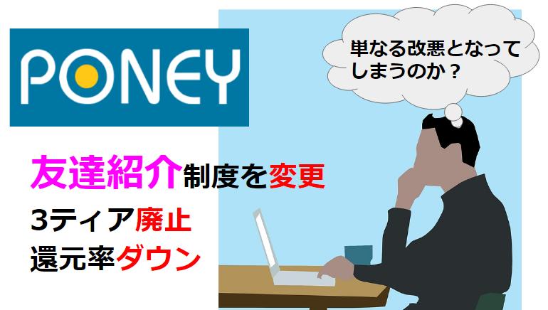 ポイントサイト「PONEY」が友達紹介制度を変更。3ティア廃止と還元率ダウンは単なる改悪となってしまうのか?