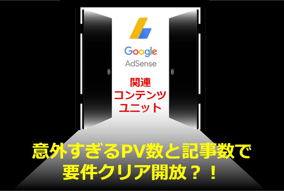 Googleアドセンス「関連コンテンツユニット」が利用可能になっていた!意外すぎるPV数と記事数で要件クリア開放?!