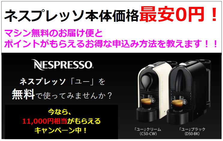 ネスプレッソ本体価格最安0円!マシン無料のお届け便とポイントがもらえるお得な申込み方法を教えます!!