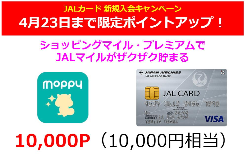 JALカードの新規発行で10,000円がもらえます!ポイントサイトのモッピーで4月23日まで限定!!