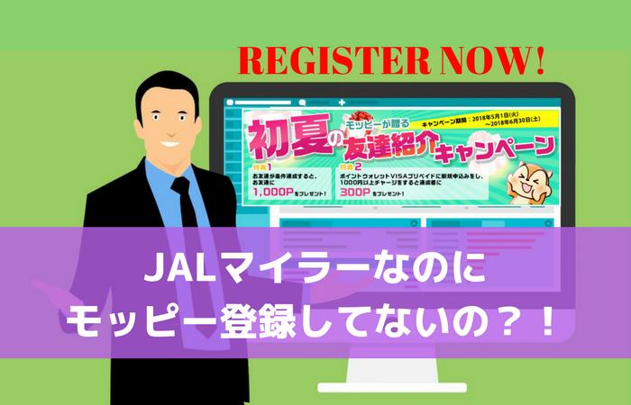 JALマイラーなのにモッピー登録してないの?!今すぐ初夏の友達紹介キャンペーンで始めよう!!