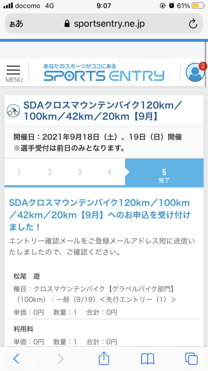 f:id:not_mechanic_yu:20210623054046p:plain