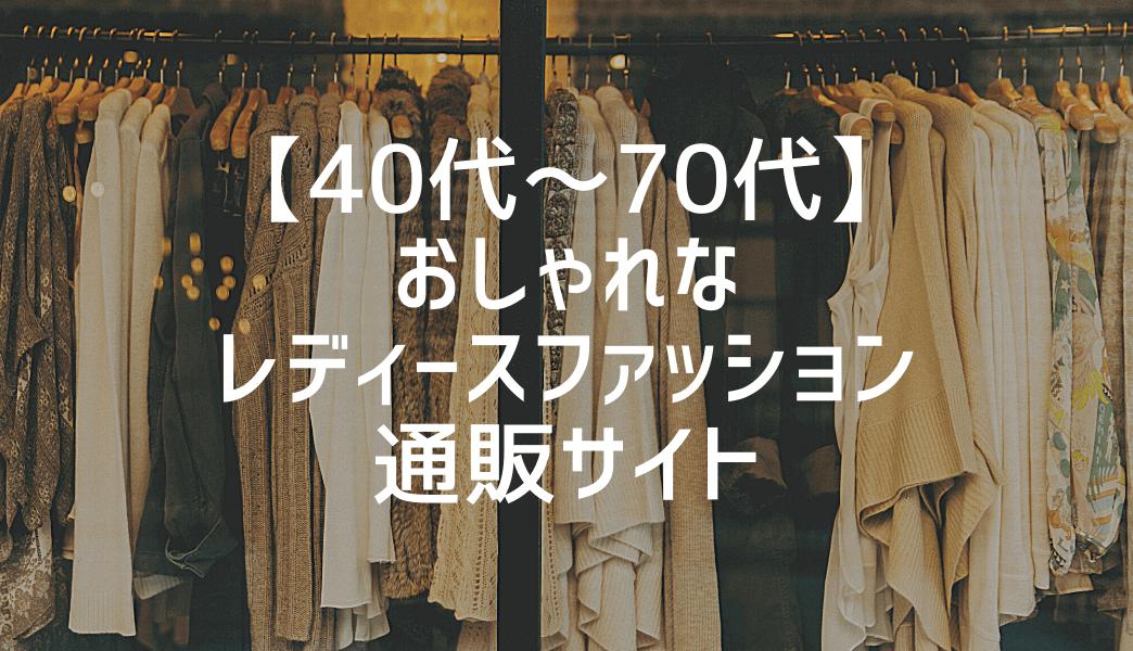 【40代~70代】おしゃれなレディースファッション通販サイト