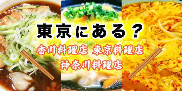 東京に47都道府県すべての郷土料理店があるか調査→香川料理の思わぬウマさに驚いた