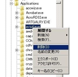 「aviutl.exe」を右クリックして削除