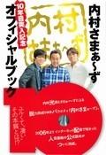 内村さまぁ~ず 10年目突入記念オフィシャルブック