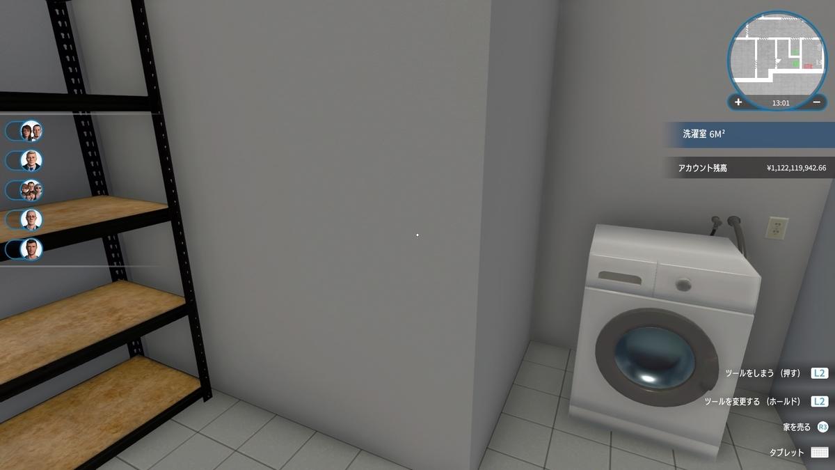 ハウスフリッパー(洗濯室)