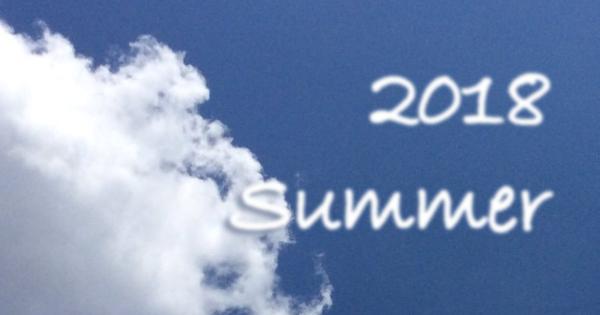 2018年夏