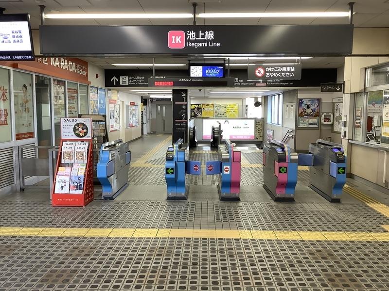 雪が谷大塚駅改札