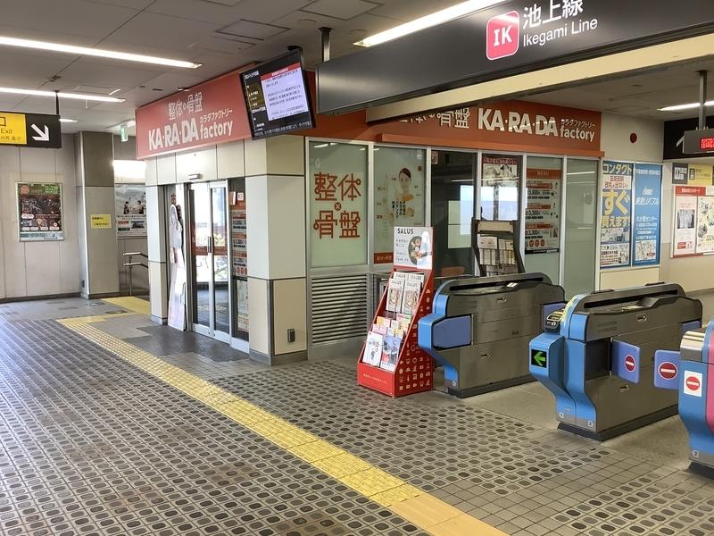 雪が谷大塚駅西口方面