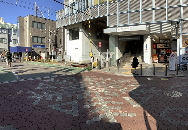 雪が谷大塚駅南口