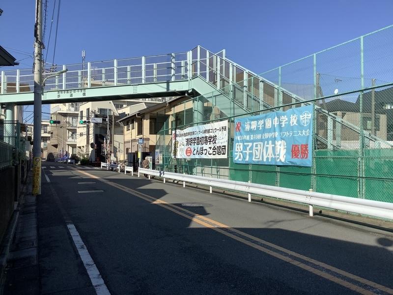 清明学園テニスコート脇