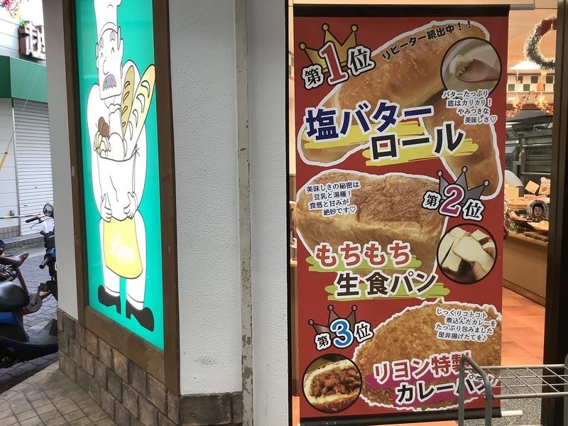 雑色商店街のパン屋