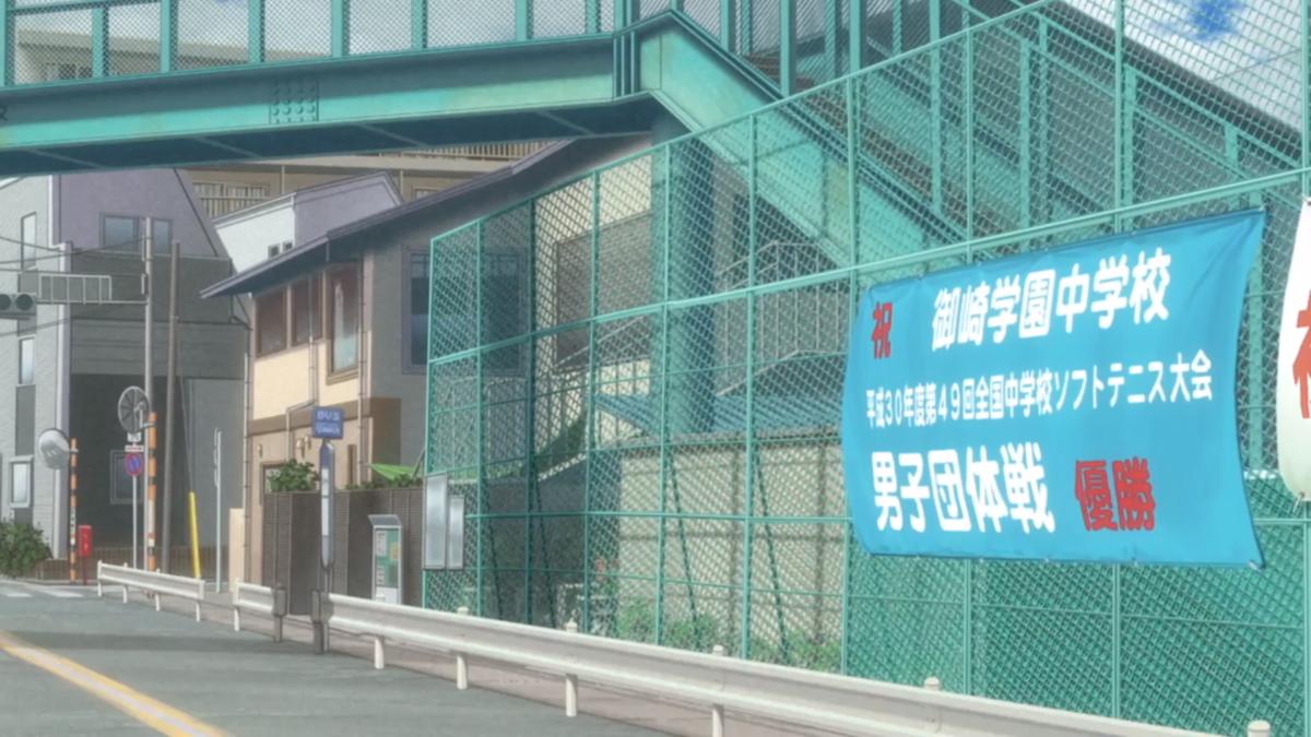 御崎学園テニスコート脇