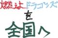 愛知県の知名度を上げる方法