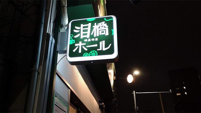 f:id:notsushu:20200123091943j:plain
