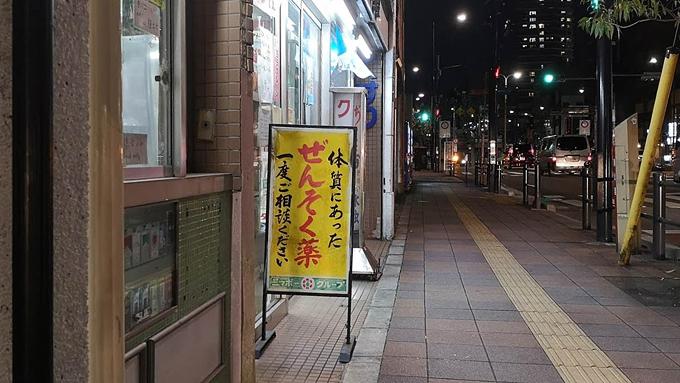 f:id:notsushu:20201201155717j:plain