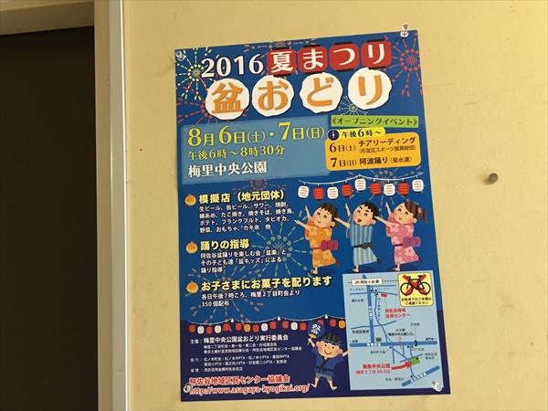 f:id:nottawashi:20160820185247j:plain