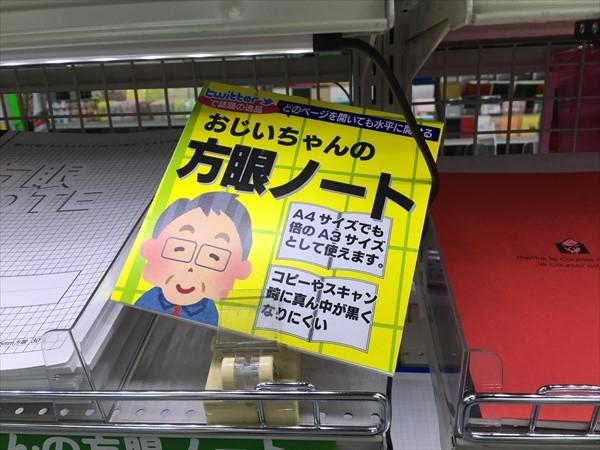 f:id:nottawashi:20160820190158j:plain